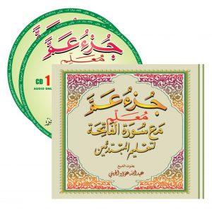 جزء عمّ CD معلم صوت فقط - بصوت الشيخ عبد الله الجهني