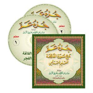 جزء عمّ CD برواية ورش - بصوت الشيخ رشيد إفراد