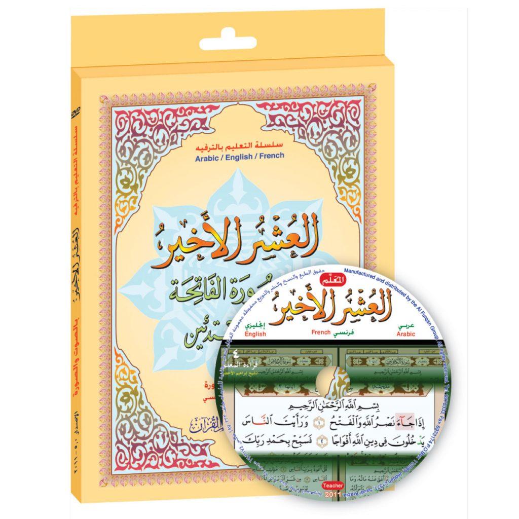 برنامج العشر الأخير صوت وصورة CD فقط (عربي/ إنجليزي)