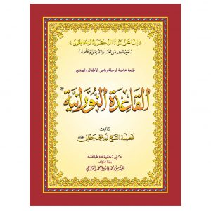 كتاب القاعدة النورانيه - طبعة خاصة لمرحلة رياض الاطفال