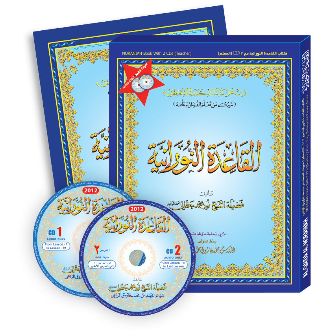 Qaidah Nuraniah CD