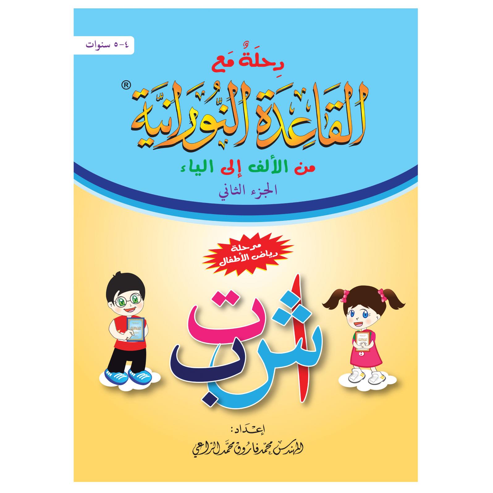 Journey with Qaidah Nuraniah